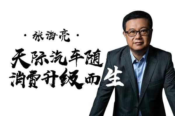 《致变革者》第五季第三集 | 张海亮:我们随消费升级需求而生