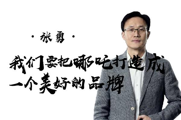 《致变革者》第五季第4集 |张勇:我们要把哪吒打造成一个美好的品牌