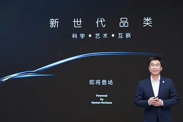 华人运通发布三智战略,首款车型2020年底正式量产