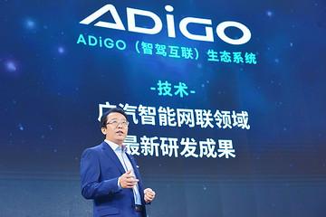 广汽ADiGO系统发布,AION LX9月上市!