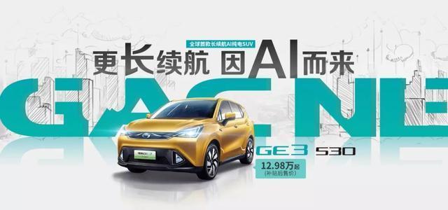 广汽董事反对宁德电池合资项目,但没有电池,何以电动汽车
