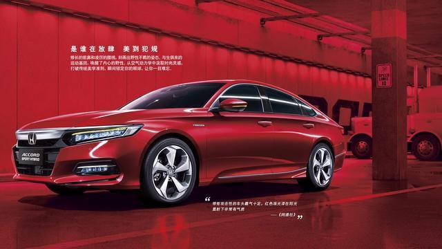 雅阁锐·混动,油电混合动力车型的最新入门级选择