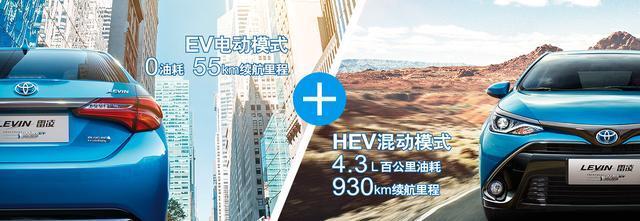 续航985km,电池终生质保,雷凌双擎E+插电混动正式预售
