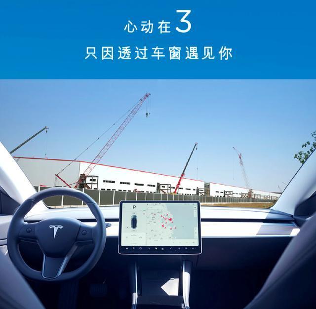 国产Model 3 终于来临,特斯拉再也离不开中国了