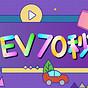 EV70秒