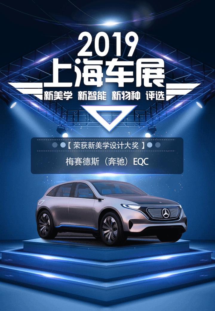 梅赛德斯-奔驰EQC.png