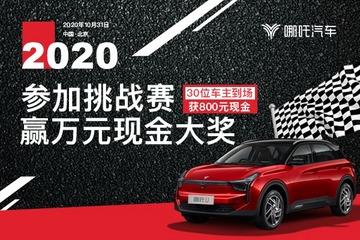 北京车主只要你能赢,当场得1万,就是这么豪横!
