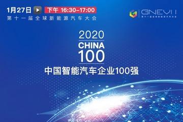 【直播回看】第十一届全球新能源汽车大会-中国智能汽车企业100强榜单