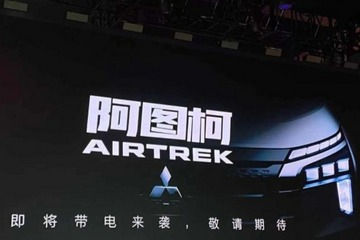 2021上海车展:三菱纯电SUV阿图柯首发