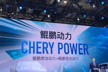 2021上海车展:奇瑞发布4.0全域动力架构