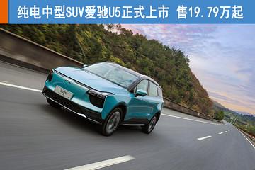 纯电中型SUV爱驰U5正式上市 售19.79万起