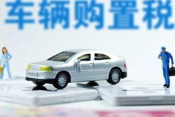 路透社:中国汽车流通协会建议2.0L及以下购置税减半