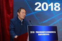 2018·节能与新能源汽车发展趋势研讨会暨研究成果发布会在京成功召开