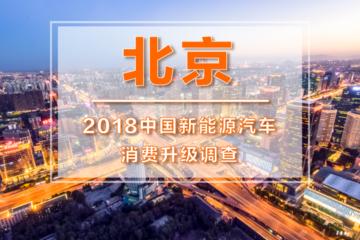 【2018中国新能源汽车消费升级调查-北京】高知群体成购买主力,续航里程是关注重点