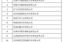 工信部暂停27家新能源车企产品申报 华晨、凯翼等上榜