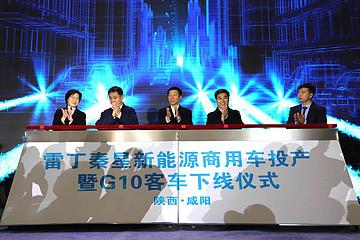 首辆新能源客车下线 雷丁秦星新建商用车基地正式投产