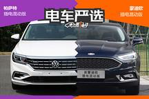 【电车严选】B级插电混动轿车选择余地不大,广州车展上亮相的这两款可以一看