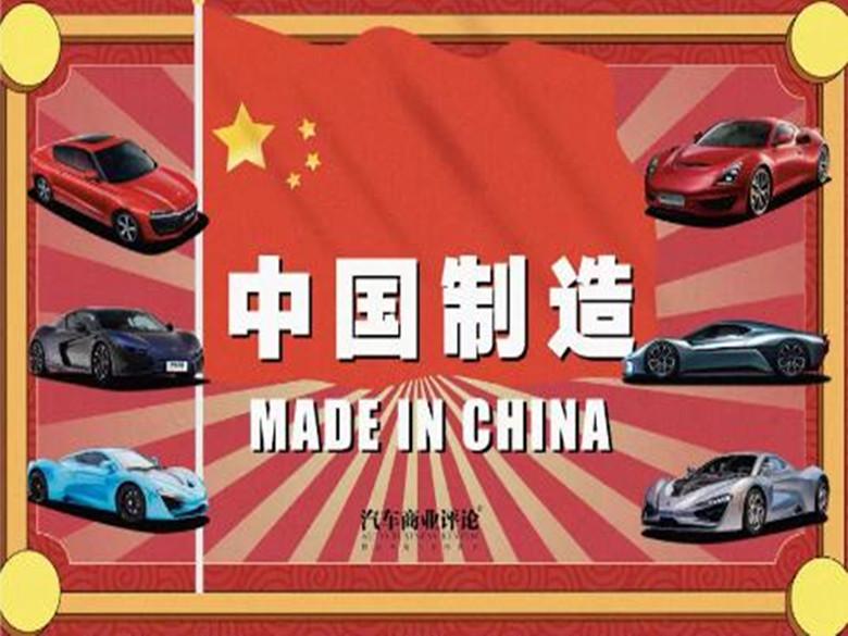 中国人造跑车