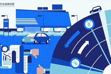 31%经销商盈利 10%退网 2019年中国汽车经销商发展报告出炉