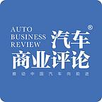 汽車商業評論