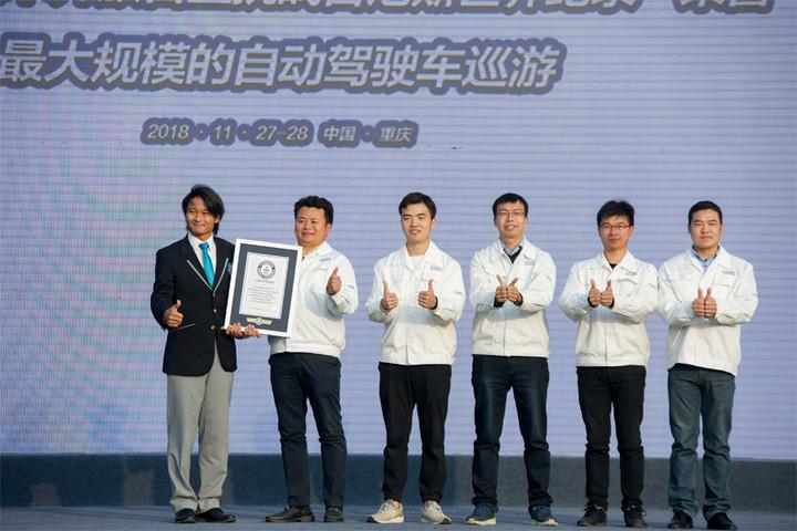 """长安汽车挑战吉尼斯世界纪录TM荣誉""""最大规模的自动驾驶车巡游""""成功"""