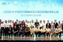 喜报到!2018年赢在东莞科技创新创业大赛综合行业决赛落幕,合即得斩获二等奖好成绩!