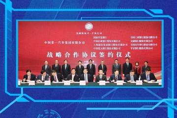 中国一汽获16家银行万亿授信 将发力新能源等领域