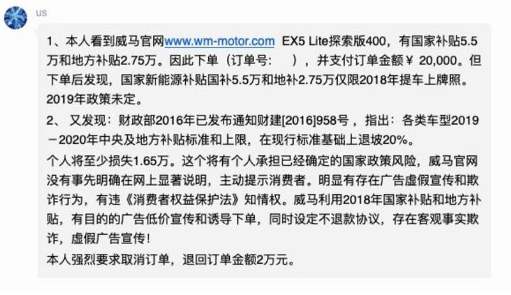 EV晨报|威马被指不讲诚信诱导下单;北京新能源车申请者破39万;特斯拉发布三季度财报