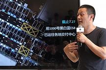 李斌:代工是最大的产业创新 蔚来年内交付将达1万辆