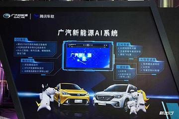 腾讯车联已与广汽等车企达成战略合作