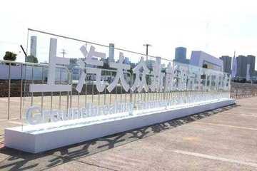 上汽大众在中国的新能源汽车工厂破土动工