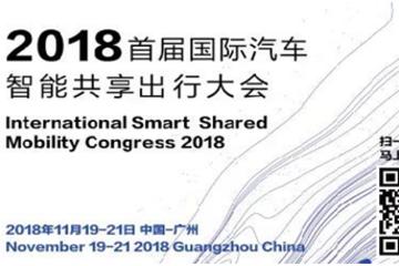 集聚创新新动能,共塑产业新生态 ——2018国际汽车智能共享出行大会(SMC2018)强势来袭