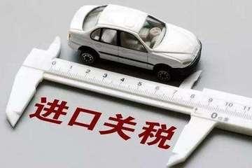 关税下调促开放 进口汽车迎来发展新机遇