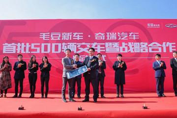 奇瑞汽车与毛豆新车签约战略合作,开创汽车营销新模式