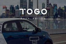 共享汽车阵容再扩, TOGO途歌能否笑到最后?