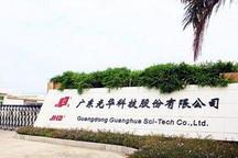 回收动力电池 北汽集团与光华科技合作