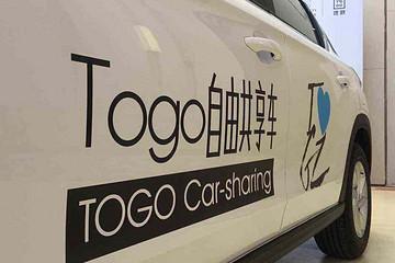 共享汽车阵容再扩,TOGO途歌能否笑到最后?