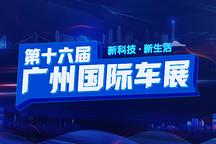 【专题】新能源/科技/出行 直击2018广州车展
