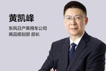 """东风日产黄凯峰:政府割去骗补""""毒瘤""""有助行业发展"""