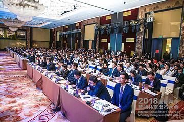 2018国际汽车智能共享出行大会在广州花都隆重开幕