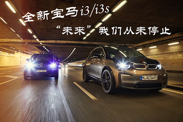 """【新车驾到】全新宝马i3/i3s:""""未来""""我们从未停止"""