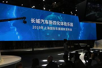2019上海车展—长城汽车以新四化生态出征未来