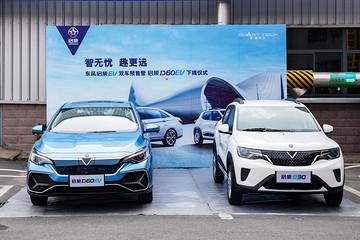 """东风启辰EV双车预售 """"传统造车新势力""""崛起"""