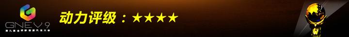动力评级:★★★★.jpg