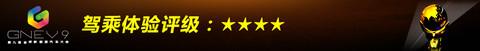 驾乘体验评级:★★★★.jpg
