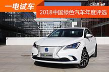 """【一电试车】长安逸动EV460,新一代""""居家能手""""!"""