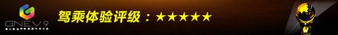 驾乘体验评级:★★★★★.jpg