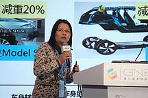 中科院祝颖丹:轻量化已是新能源汽车行业发展的主流趋势