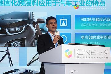 郎搏万康红伟:汽车轻量化碳纤维复合材料的低成本批量化生产