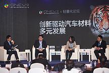 沙龙对话:创新驱动汽车材料多元发展,高性能复合材料是否可以加速运用在汽车领域